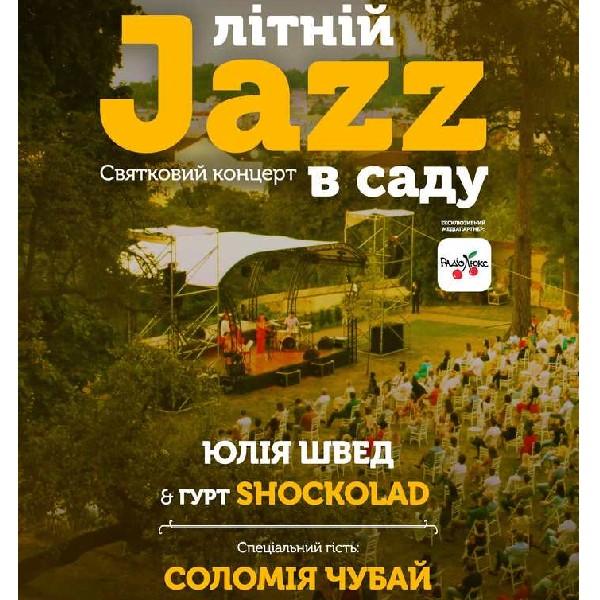Літній джаз в саду