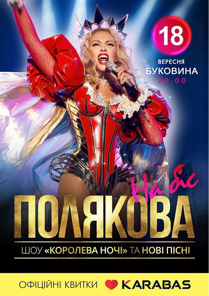 Купить билет на Оля Полякова в Стадіон «Буковина» ОЕ