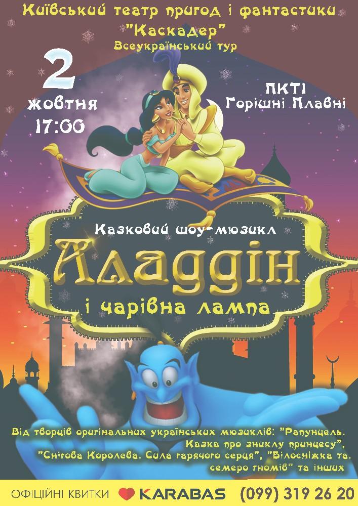 Купить билет на Казка-мюзикл «Аладдін і чарівна лампа» в Міський палац культури і творчості Центральный зал