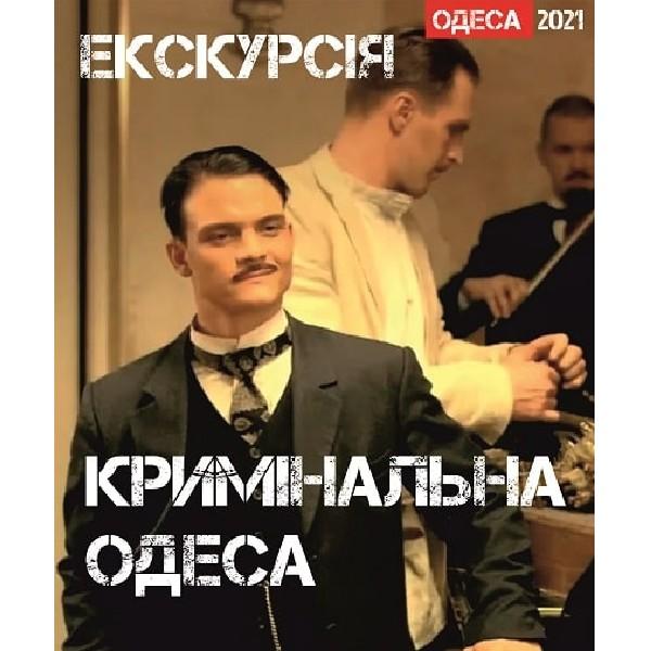 «Криминальная Одесса»