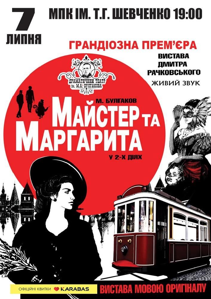 Купить билет на Мастер и Маргарита в Бердянский городской дворец культуры Конвертированный зал