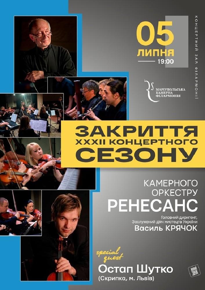 Купить билет на Закриття XXXII концертного сезону камерного оркестру «Ренесанс» в Камерная филармония Центральный зал