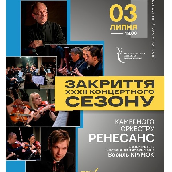 Закриття XXXII концертного сезону камерного оркестру «Ренесанс»