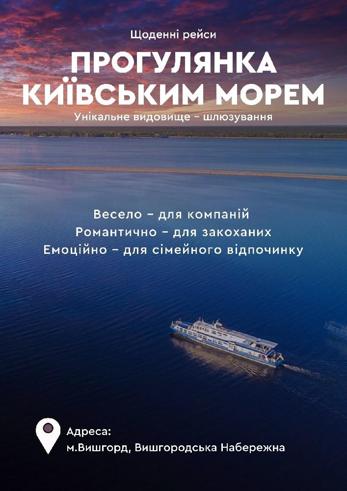 Купить билет на Прогулянки на теплоході Київським Морем в Вышгородская набережная Новый зал
