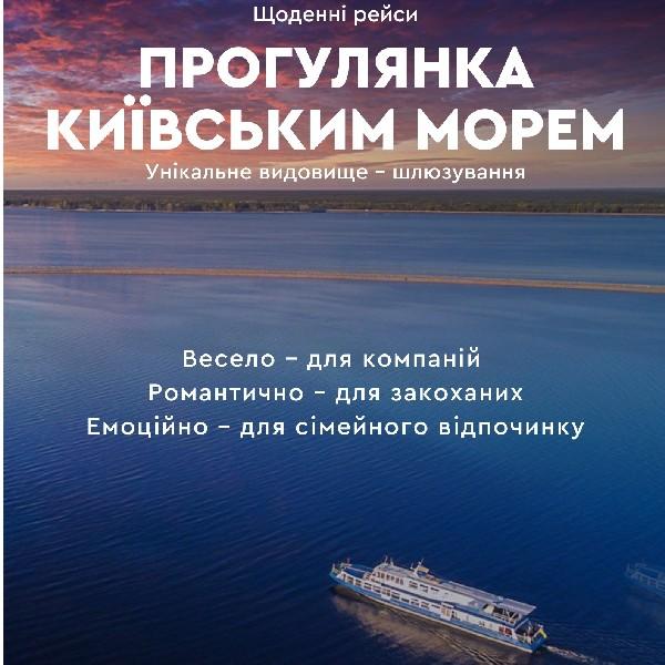 Прогулянки на теплоході Київським Морем