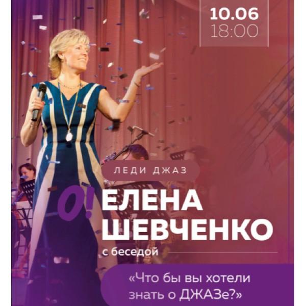 Леди Джаз Елена Шевченко с беседой «Что бы вы хотели знать о ДЖАЗе?»