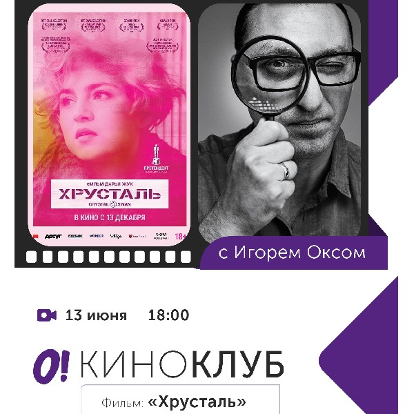 КиноКлуб с Игорем Оксом. Фильм «Хрусталь»