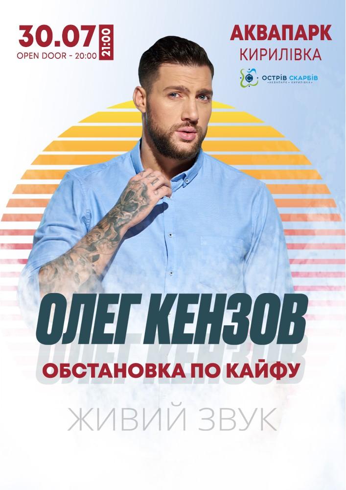 Купить билет на Олег Кензов в Аквапарк Остров Сокровищ Canvas