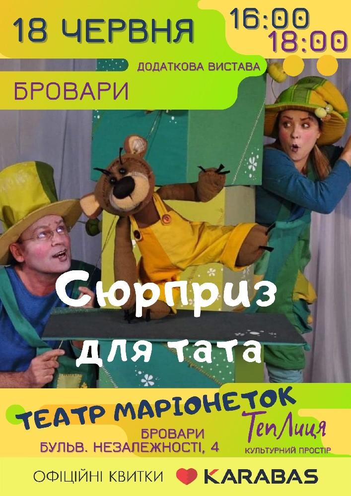Купить билет на Вистава «Сюрприз для тата» - Театр маріонеток в Теплиця - культурний простір Новый зал