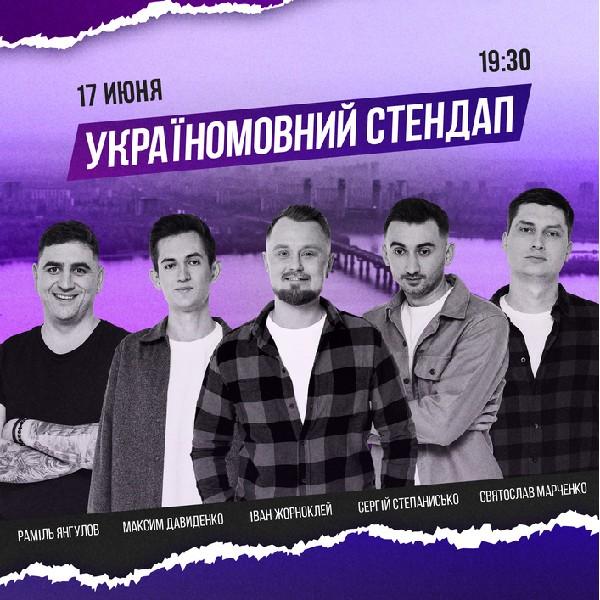 StandUp Fest Kyiv - Перша україномовна стендап комедія