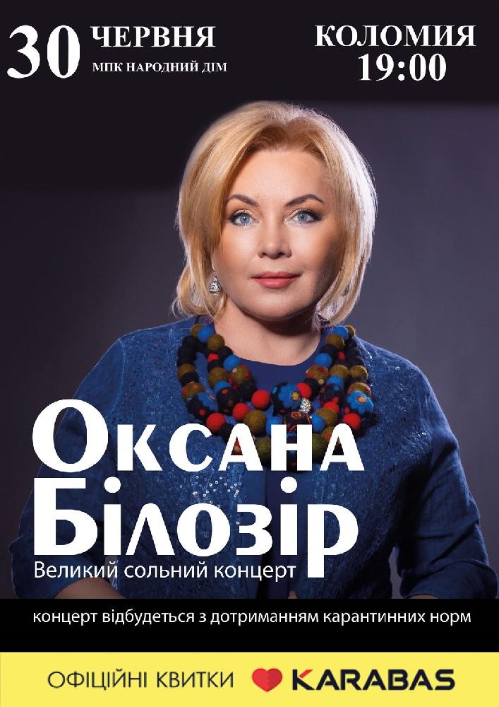 Купить билет на Оксана Білозір в Народний дім Новый зал