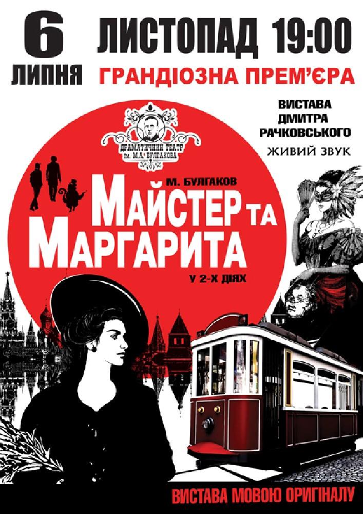 Купить билет на Майстер та Маргарита в «Листопад» Конвертированный зал