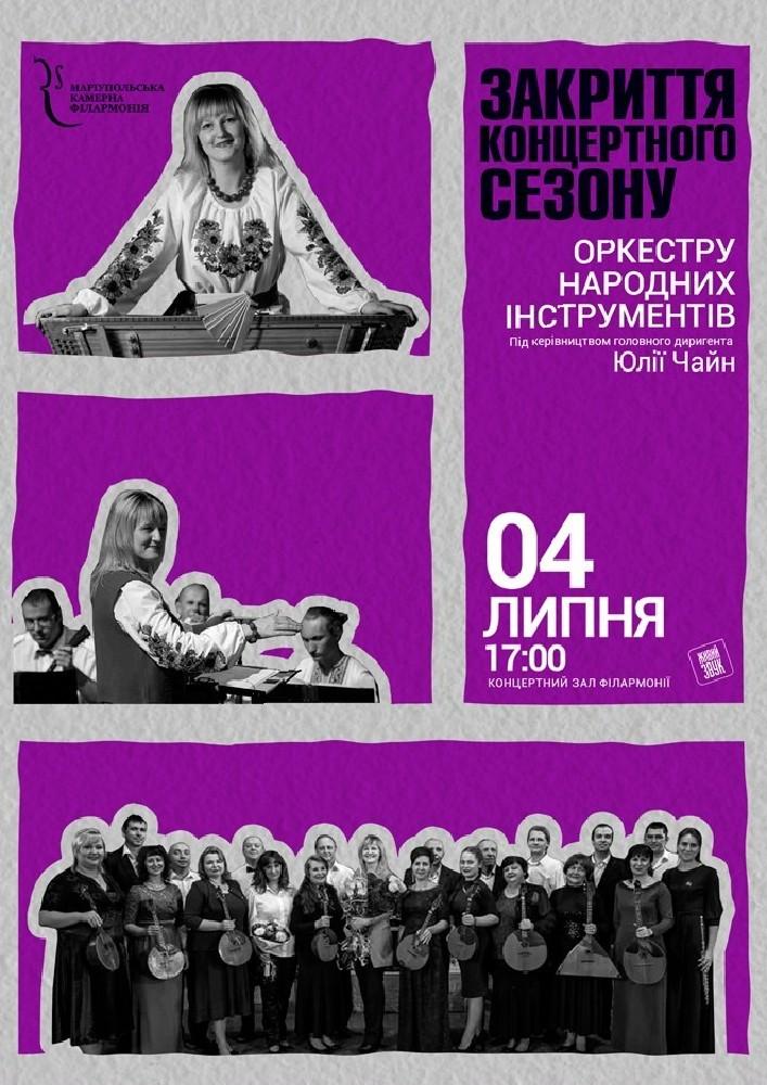 Купить билет на Закриття концертного сезону оркестру народних інструментів в Камерная филармония Центральный зал