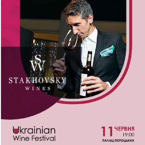 Дeгустація авторських вин STAKHOVSKY WINE