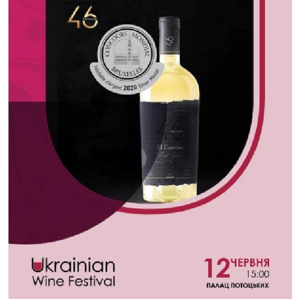 Дегустація вин «46 ПАРАЛЕЛЬ»