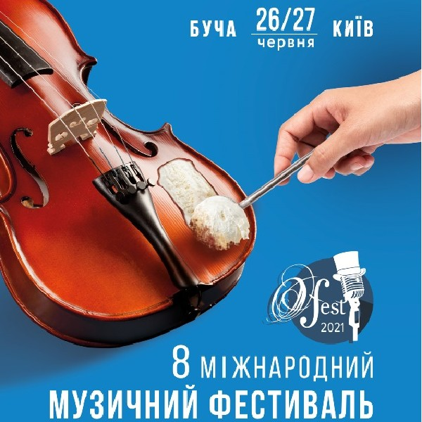 "VIII Міжнародний музичний фестиваль ""О-ФЕСТ (м. Буча)"