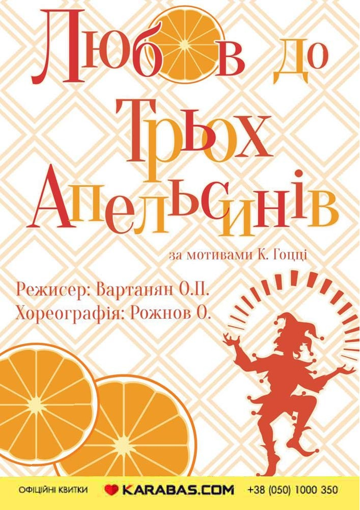 Купить билет на Дитячий Театр «Сорванцы». «Любов до трьох апельсинів» в Дом Актера Центральный зал