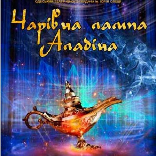 Волшебная лампа Аладдина (ТЮЗ Одесса)