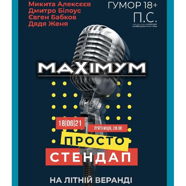 Стендап / Stand Up у MAXIMYM