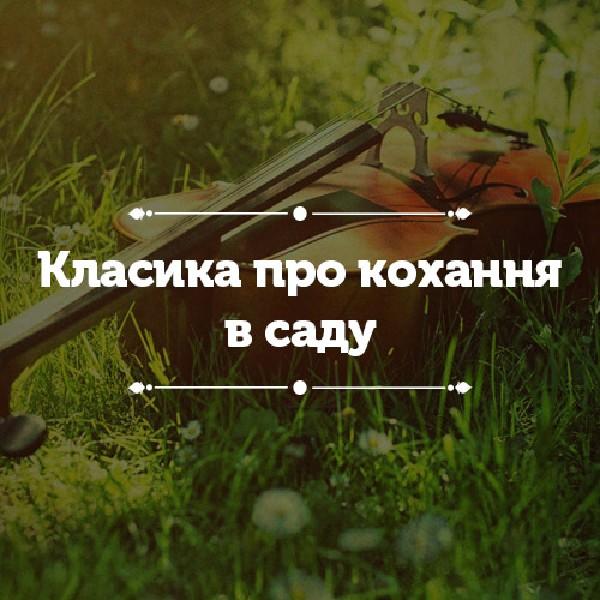 Классика о любви в саду