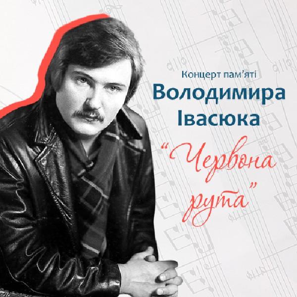 Концерт памяти Владимира Ивасюка «Червона рута»