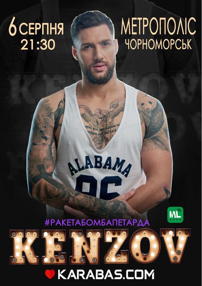 Купить билет на Олег Кензов в Metropolis Arena Зал с посадкой