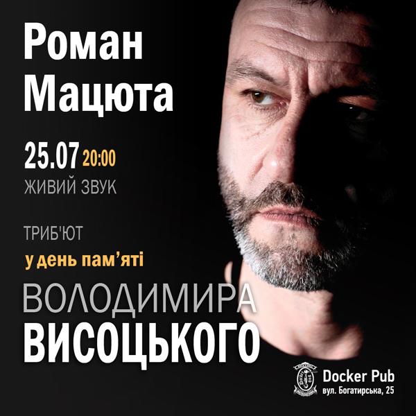 День Пам'яті Володимира Висоцького - Роман Мацюта