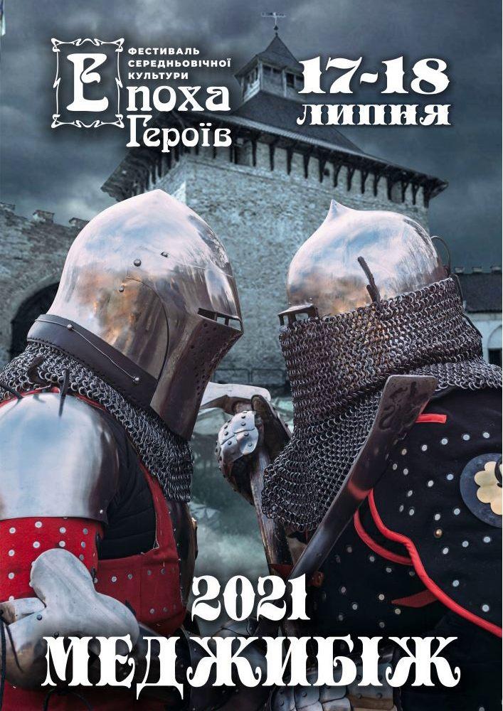 Купить билет на «Епоха Героїв» в Фортеця «Меджибіж» Новый зал