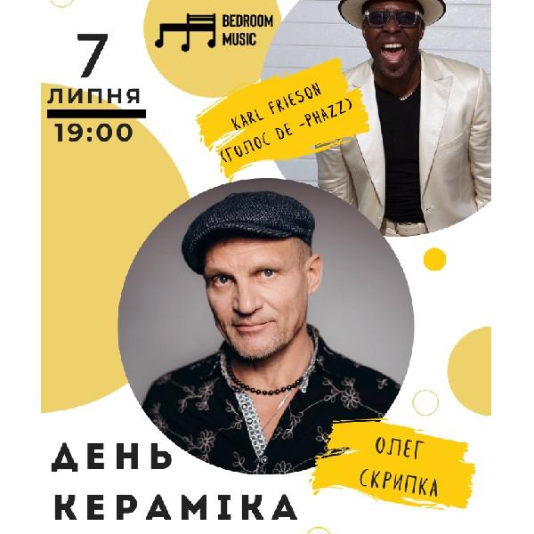 Олег Скрипка, Karl Frieson, Bedroom Music (День Кераміка 2021)