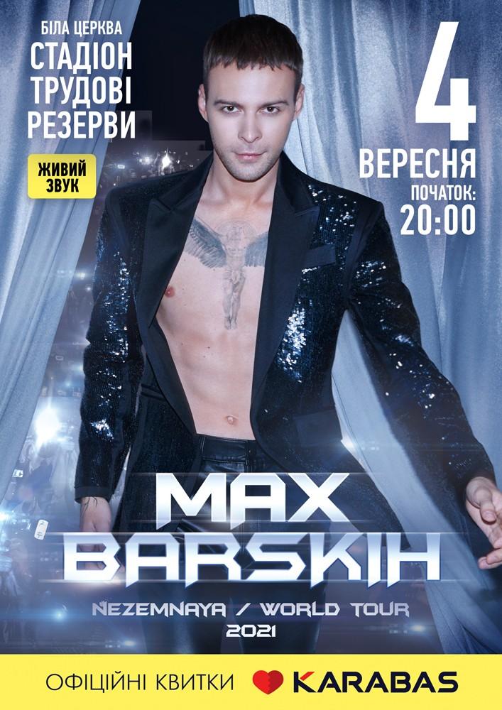 Купить билет на Макс Барских в Стадион Трудовые резервы Новый зал