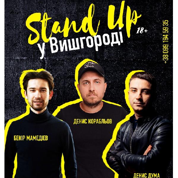 Stand Up в Вышгороде 2.0