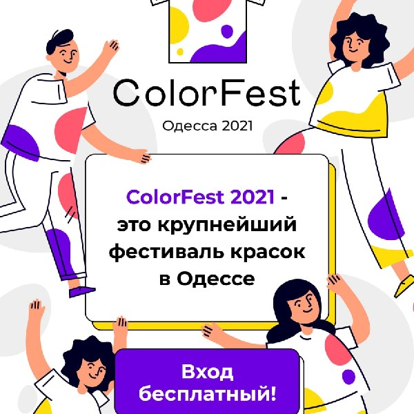 ColorFest 2021