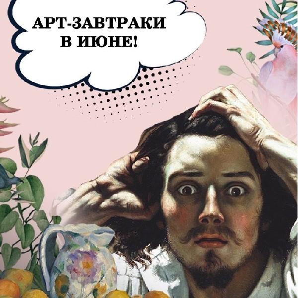 Арт-сніданок в NAM. Александр Архипенко, Альберто Джакометти: биография и творчество