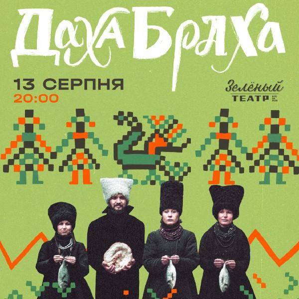 ДахаБраха в Зеленому театрі