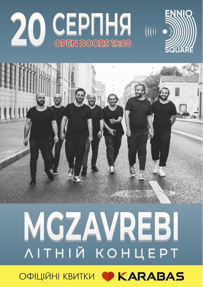 MGZAVREBI. Літній концерт