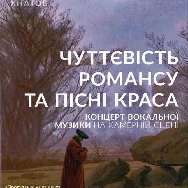 Чуттєвість романсу та пісні краса (ХНАТОБ)