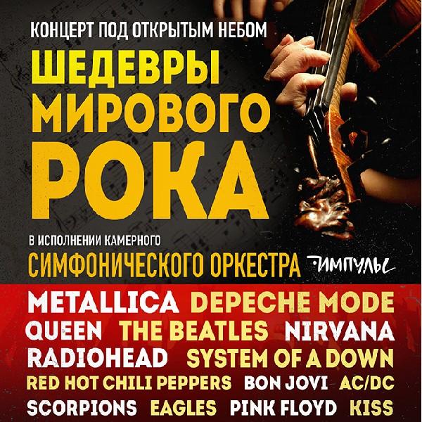 Шедевры мирового рока в исполнении оркестра «Импульс»