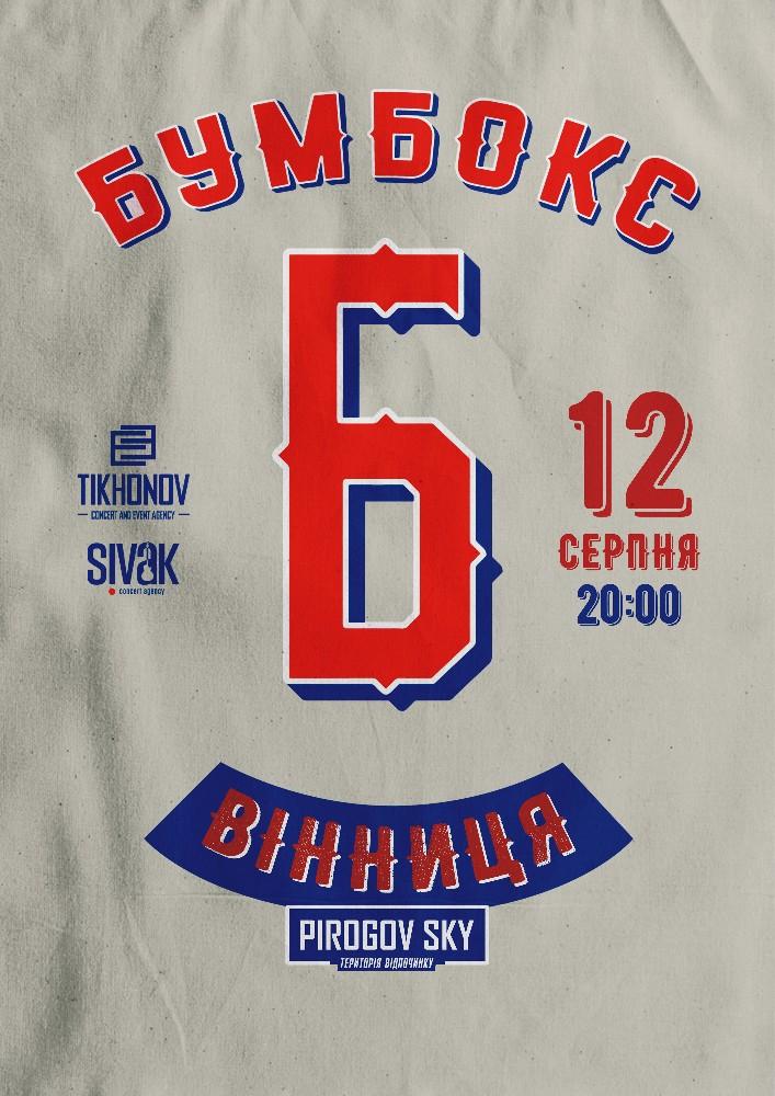 Купить билет на Бумбокс в PIROGOV SKY Полная посадка