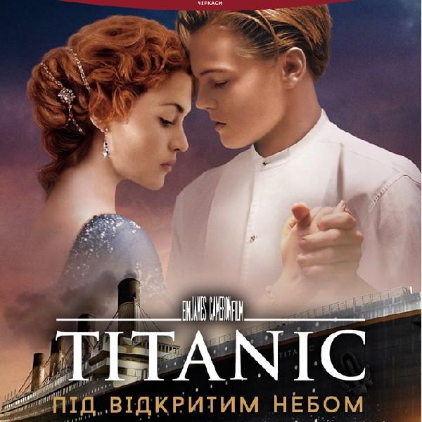 Кіновечір «Титанік»