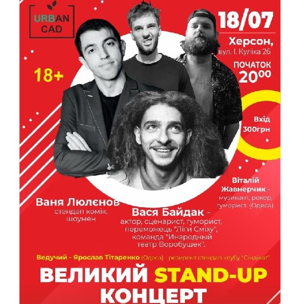 Великий STAND-UP Концерт