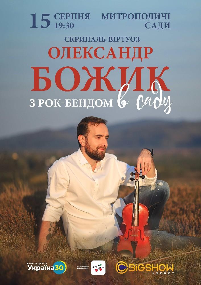 Александр Божик. Концерт в саду