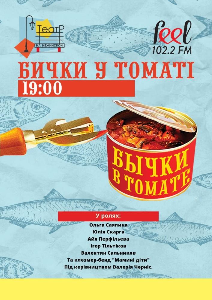 Купить билет на «Бычки в томате» (театр на Нежинской) в Еврейский Культурный Центр «Beit Grand» Новый зал