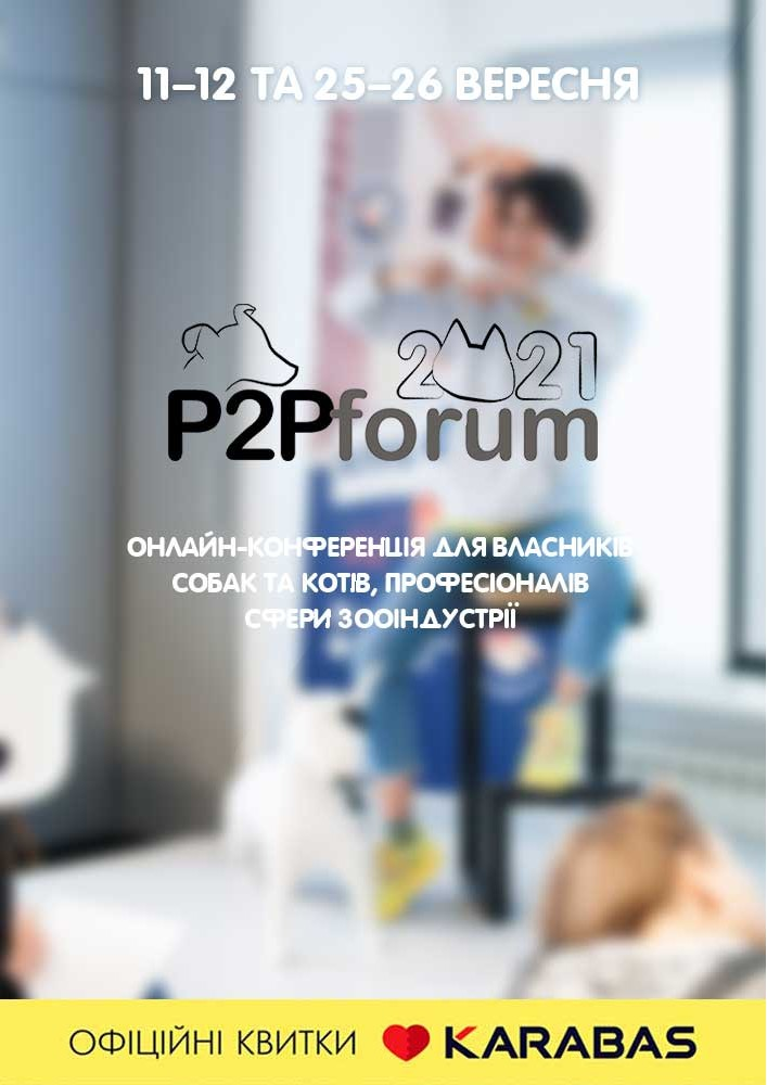 Купить билет на P2P FORUM 2021 в Онлайн Онлайн