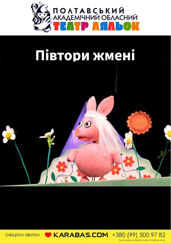 Купить билет на Вистава «Півтори жмені» (Театр ляльок) в Полтавский театр кукол Мала зала