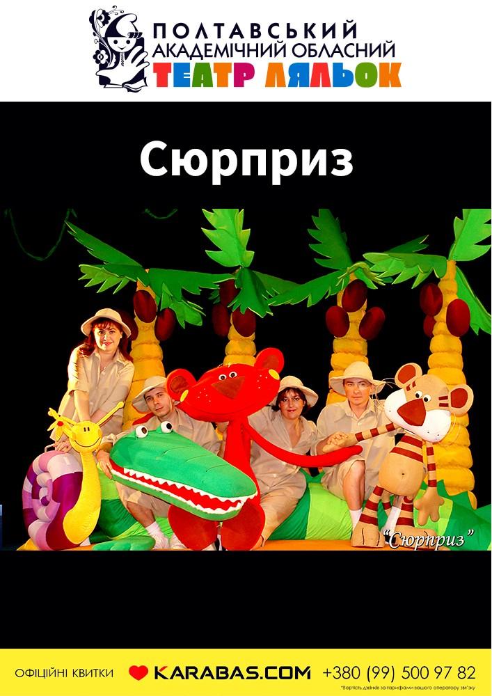 Купить билет на Закриття театрального сезону. Ігрова програма в фойе. Вистава «Сюрприз» (Театр ляльок) в Полтавский театр кукол Велика зала