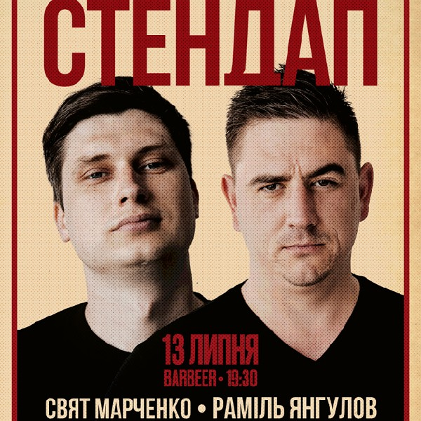 Стендап: Свят Марченко i Раміль Янгулов