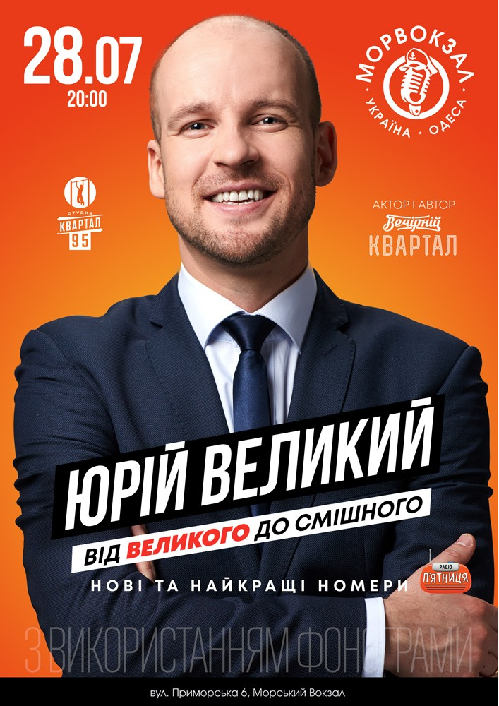 Купить билет на Юрій Великий.  Від великого до смішного в Одесский морской вокзал Зал 2021