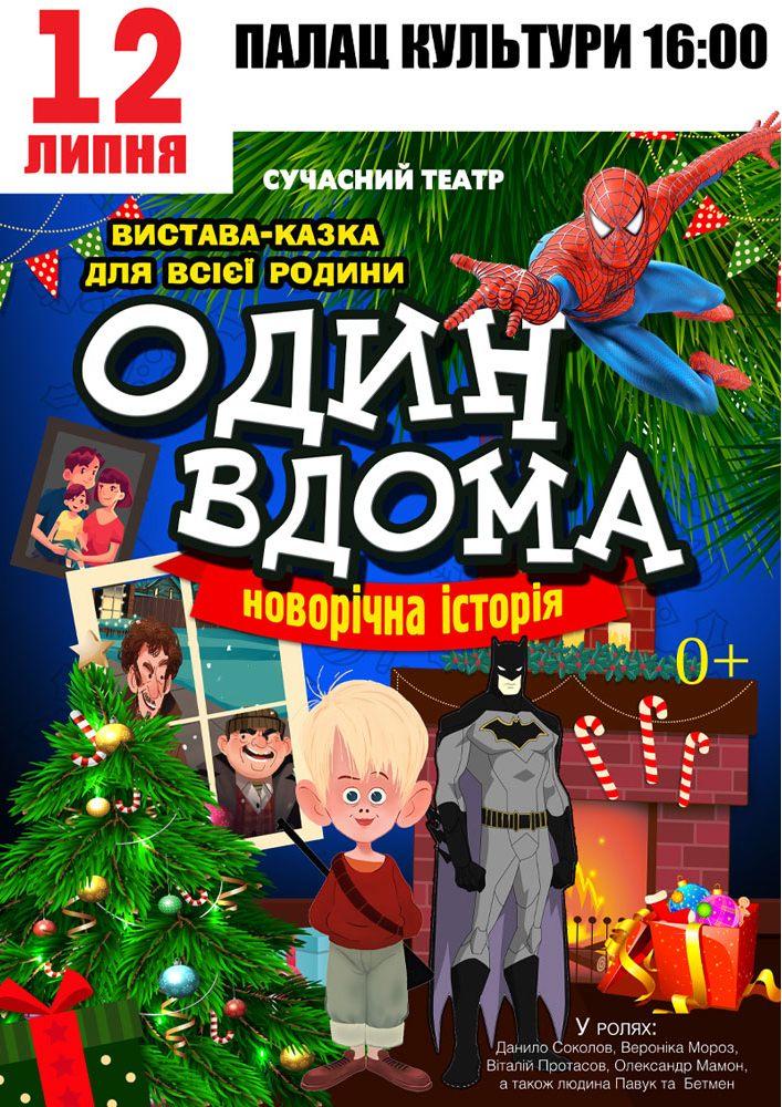 Купить билет на Один вдома в Палац Культури Курорту «Миргород» Входной билет