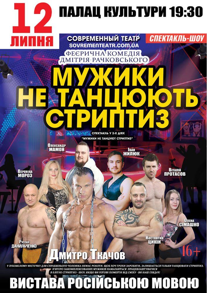Купить билет на Мужики не танцуют стриптиз в Палац Культури Курорту «Миргород» Входной билет