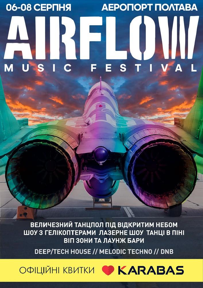 Купить билет на Airflow music fest в Аеропорт «Полтава» Новый зал